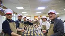 이효율 대표 등 풀무원 임직원, 소외 이웃에 수제 빵ㆍ쿠키 나눔 봉사