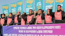16만 참가 '탄력근로제 확대 반대' 민주노총 총파업 …긴장감 고조