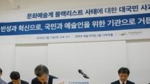 예술위, '블랙리스트 징계' 16명
