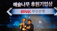 BNK부산銀, '예술나무 후원기업상' 6년 연속 수상