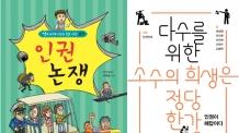 양주시, '열두달 테마가 있는 도서관'  12월 주제 '인권'
