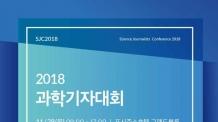 기자의 눈으로 진단하는 과학기술 혁신정책…'2018 과학기자대회' 개최