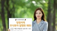 한투證, 창원지역 주식투자 설명회 개최