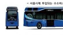'가장 친환경적인' 수소버스 첫 서울 운행…가격 인하가 '확산 관건'