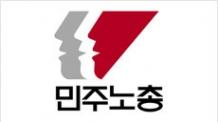 민주노총 총파업 9만여명 참가…박근혜 정부 때보다 큰 규모