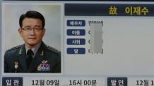 """故이재수 전 사령관 빈소 발길…한국당 """"적폐수사 당장 중단해야"""""""