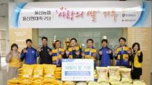 울산농협, 울산현대축구단과 '사랑의 쌀' 전달