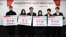 BNK경남은행, '투유뱅크 송 UCC 콘테스트' 시상식