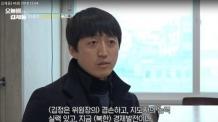흔들리는 공영방송…방심위 '김재동의 밤'심의, 한국당 유시춘 직무금지 가처분 검토