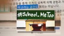 """스쿨 미투 대자보 붙이지 말라는 학교…학교인권조례에선 """"표현의 자유 침해"""""""