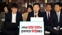 """취임 100일에도 단식…손학규 """"민주주의는 피를 먹고 자란다"""""""