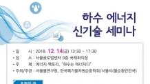 서울시, '하수는 에너지다' 신기술 세미나 연다