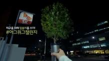 SK이노베이션, 맹그로브 나무 심기 캠페인 '#아그위그챌린지'  -copy(o)1