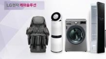 렌탈업체 부문 'LG전자 스마트샵' 2018 헤럴드고객감동 브랜드 대상 수상