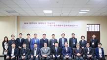 인천대, 중국 연길서 '한반도와 일대일로' 국제학술회의 개최