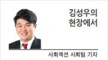 [김성우의 현장에서] KTX 열차탈선사고 2%아닌 200% 부족했다
