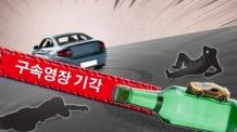 '윤창호법' 무색…음주 뺑소니 車에 30대 가장 의식불명, 법원선 영장 '기각'