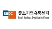 중소기업유통센터, '청렴도 평가' 우수기관 선정