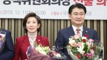 한국당 새 원내대표 나경원…3수 끝 승리