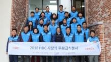 HDC현대산업개발, '사랑나눔 릴레이' 무료급식 봉사