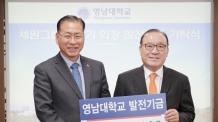 김문기 세원그룹 회장, 모교 영남대 발전기금 기탁