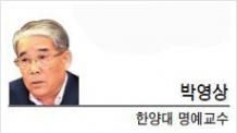 [문화스포츠 칼럼-박영상 한양대 명예교수] 한번 해 봅시다!
