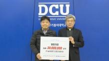 김월영 솔라라이트 대표, 대구가톨릭대에 3000만원 기부