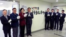 CJ대한통운, 노인생산품 전담 물류센터 국내 최초 오픈