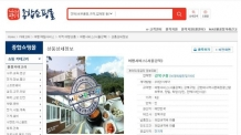 강북구 '근현대 역사문화자원' 나라장터 쇼핑몰에 올렸다