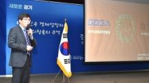 경기경제과학원, 강소기업육성 성과 올인