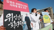 """보수단체, 위인맞이환영단장 검찰 고발…""""김정은 위인 아냐"""""""