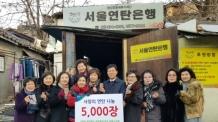 (사)고향을 생각하는 주부들의 모임 서울시지회, 연탄 5000장 어려운 이웃에 전달