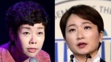 """이언주 """"김미화, 위원장 개인 능력으로 간 것인가""""…가짜뉴스 사과요구 반박"""