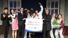 (동정) 효성, 연우무대와 함께하는 '효성컬처나잇' 개최