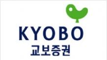 교보증권, 2019 채권 포럼 개최