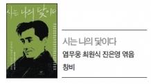 '김수영 50주기' 문인 21명의 생생한 헌사