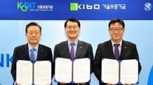 기보-신보-신한은행, 자동차·조선 부품업체 2000억원 우대보증
