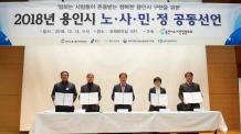 용인시, 도시 구축 공동선언 협약