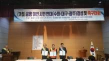 수원ㆍ대구ㆍ광주 시민단체, 군공항 이전 공동대응