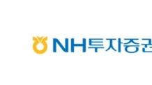 NH투자증권 조직개편·인사…中企벤처·자산가 담당본부 신설