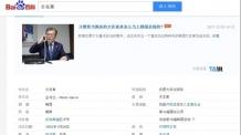 中바이두백과서 전·현직 韓대통령 검색하면 민족 표기가 제각각