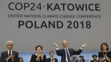 파리기후협정 이행 세부지침 겨우 채택…'알맹이 없다' 비판도