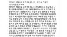 서울시립대 성희롱범 조작, 여학생 카톡방 대화 봤더니...