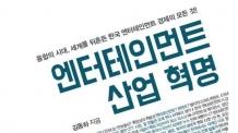 김동하 교수, '엔터테인먼트 산업혁명' 출간