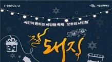 """""""시민청서 황금돼지 낚으세요""""…서울시, '잘돼지 2019' 행사"""