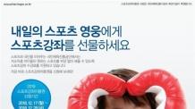 서울시, 취약계층 유ㆍ청소년에 스포츠강좌 이용권 제공