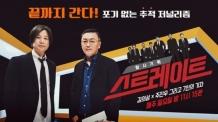 """김의성 """"MB한테 고소 당했다, 주진우도"""""""