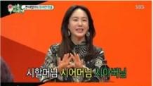 '미우새' 박주미, 6개월만에 초고속 결혼 남편은 누구?