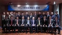 성도ㆍ이현회계법인 합병…'2025년 빅5 진입' 목표