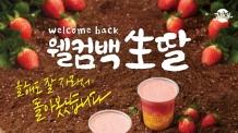 쥬씨, 제철 과일로 만든 '생딸기주스' 6종 출시